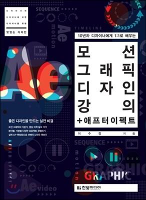 모션 그래픽 디자인 강의 + 애프터 이펙트