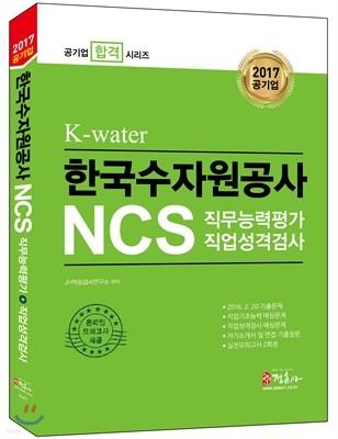 NCS 한국수자원공사(K-water) 직무능력평가+직업성격검사