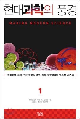 현대과학의 풍경 1
