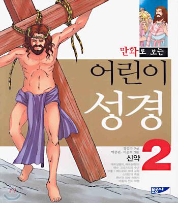 어린이 성경 (신약) 2