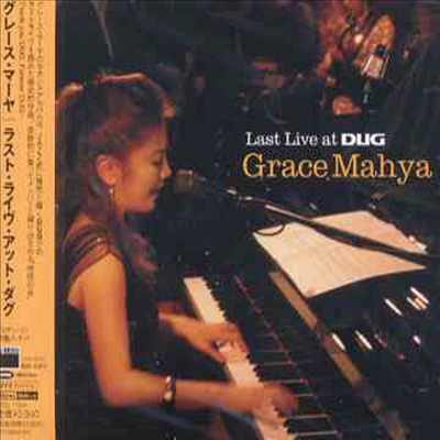 Grace Mahya (그레이스 마야) - Last Recording At Dug (Cardboard Sleeve) (SACD Hybrid)