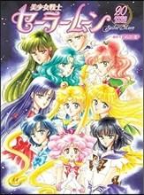 美少女戰士セ-ラ-ム-ン 20周年記念BOOK