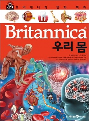 브리태니커 만화 백과 : 우리 몸
