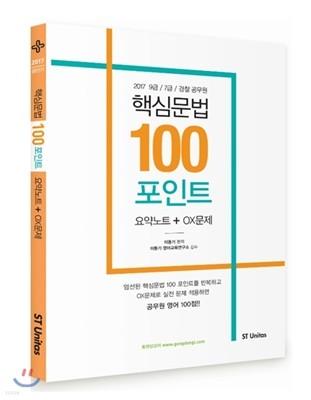 이동기 핵심문법 100포인트 요약노트 + OX 문제