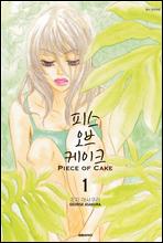 [��ȭ��] �ǽ� ���� ����ũ(PIECE OF CAKE) 01��