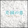 Hideharu Mori (�����Ϸ� ��) - õ���� ��� (�Ϻ� ���� TV ��� OST)