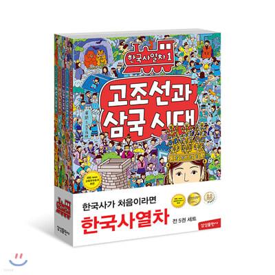 한국사열차 1~5권 세트
