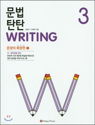 문법 탄탄 Writing 3