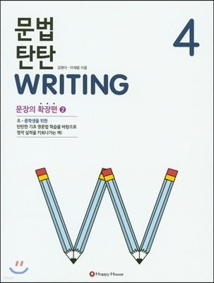 문법 탄탄 Writing 4