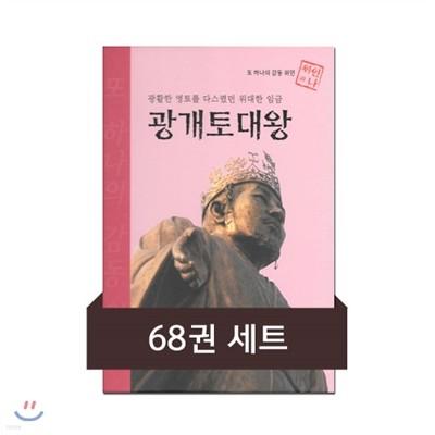 [세트] 프라임 피플 위인전 (총68권)