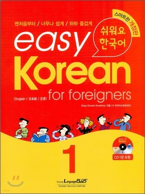 easy Korean for foreigners 1