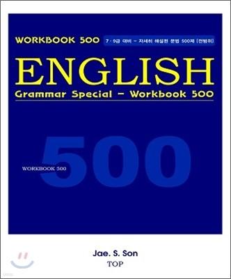 ENGLISH Grammar Special-Workbook 500