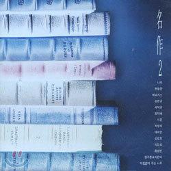 명작 (名作) 2/Most Requested Love Songs Collection