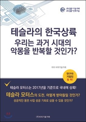 테슬라의 한국상륙 : 우리는 과거 시대의 악몽을 반복할 ...