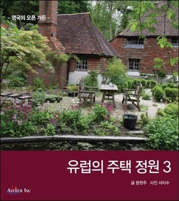 유럽의 주택 정원 3