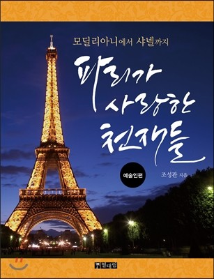 파리가 사랑한 천재들 : 예술인편