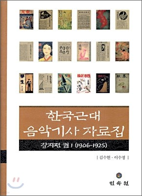 한국근대 음악기사자료집 잡지편 1