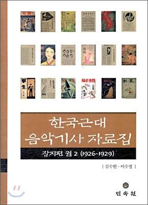 한국근대 음악기사자료집 잡지편 2