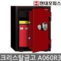 [현대오피스] 디프로매트 가정용 내화금고 A060R3 /크리스탈금고/보안/전자락