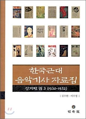 한국근대 음악기사자료집 잡지편 3