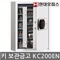 [현대오피스] 디프로매트 키보관함 KC200EN /열쇠보관함/공공기관/기숙사/경비실