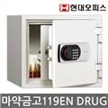 [현대오피스] 디프로매트 마약금고 119EN DRUG /2중잠금/디지털락/방도성/내화성/병원/약국