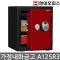 [현대오피스] 디프로매트 가정용 내화금고 A125R3 /크리스탈금고/방도성/전자락