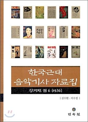 한국근대 음악기사자료집 잡지편 6