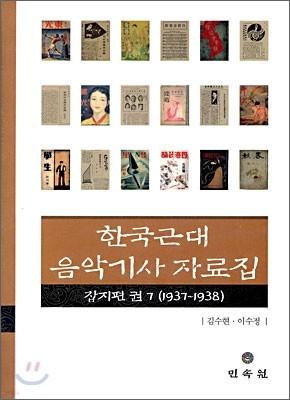 한국근대 음악기사자료집 잡지편 7