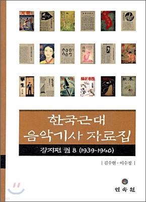 한국근대 음악기사자료집 잡지편 8