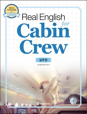 Real English for Cabin Crew 실무편
