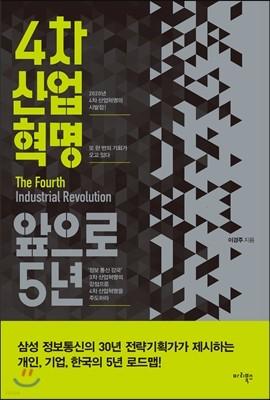 4차 산업혁명, 앞으로 5년