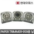 [현대오피스]재단기 소모품 PAPER TRIMMER-959 용 칼날 (A4, A3)/직선/곡선/절취선