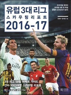 [예약판매] 유럽 3대 리그 스카우팅 리포트 2016-17