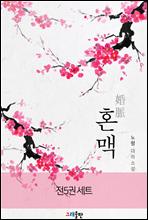 [세트] 혼맥 (총5권/완결)