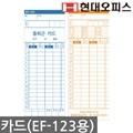 [현대오피스] 카드(EF-123용)/4란카드/출퇴근기록기소모품/근태/출퇴근/출근/퇴근