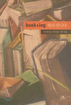 book+ing 책과 만나다