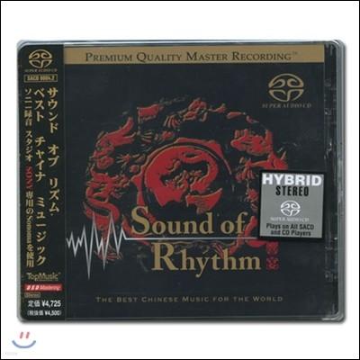 사운드 오브 리듬 - 중국 악기로 연주하는 세계 음악 베스트 (Sound of Rhythm - The Best Chinese Music for the World) [SACD Hybrid]