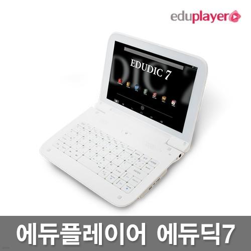 에듀플레이어 에듀딕7 (EduDic7) Basic 16GB 인강지원 전자사전(65종)/YBM영한영/일한일/중한중/국어사전/제2외국어 [사은품] USB아답터+액정필름