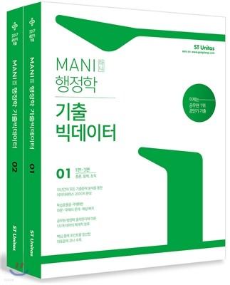 2017 마니 행정학 기출 빅데이터