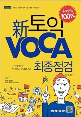 신 TOEIC VOCA 최종점검