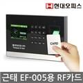 [현대오피스] 지문인식 근태관리기 EF-005용 카드/RF카드/저주파카드/사원증