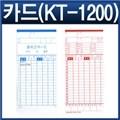 [현대오피스] 카드(KT-1200용)/6란카드/용지/기록지/출퇴근기록기소모품/근태/출퇴근/출근/퇴근