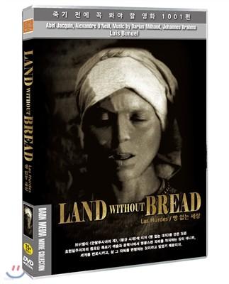 빵 없는 세상