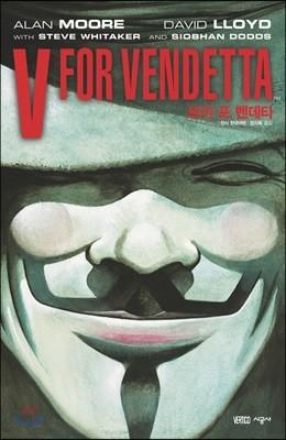 브이 포 벤데타 V FOR VENDETTA