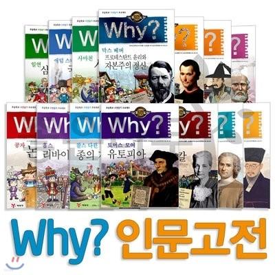 Why 와이 인문고전 학습만화 1-10번 세트 (전10권)