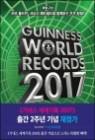 기네스 세계기록 2017