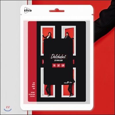 달샤벳 (Dalshabet) - 미니앨범 10집 : Fri. Sat. Sun [스마트 뮤직 카드 (키노앨범)]