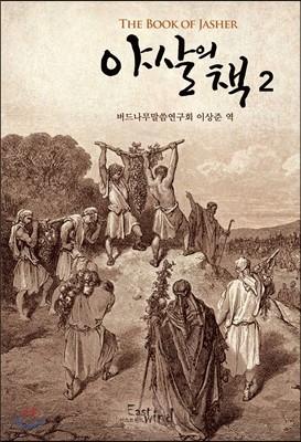 야살의 책 2