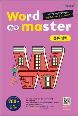 워드마스터 Word Master 중등 실력 (2021년용)
